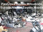 Автозапчасти Б/У Mitsubishi,  Subaru,  Nissan,  Honda,  Mazda,  Toyota.
