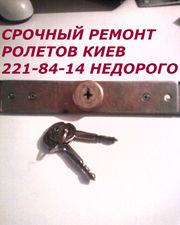 Срочный ремонт ролет Киев ремонт роллет ремонт ролетов ремонт роллетов