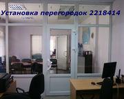 Перегородки офисные Киев алюминиевые перегородки киев металлопластиков