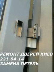 Ремонт дверей Киев без выходных,  замена петель Киев,  установка замков