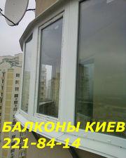 Установка балконов Киев,  балконы под ключ Киев,  балконы Киев