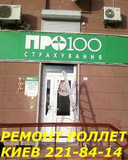 Установка роллет  Киев,  ремонт роллет Киев