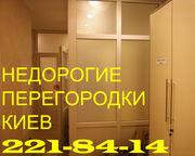 Установка перегородок Киев,  недорогие перегородки Киев,  офисные