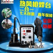 Паяльная станция NT 878D (фен+паяльник)  Подбор аксессуаров к мобильны