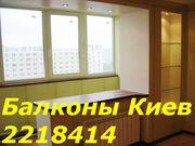 Недорогая установка балконов киев,  установка балконов и лоджий,  вынос