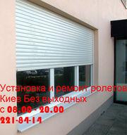 Качественный ремонт роллетов Киев,  диагностика ролет Киев,  ремонт окон