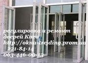 Регулировка дверей киев,  ремонт дверей в киеве,  ремонт роллетов