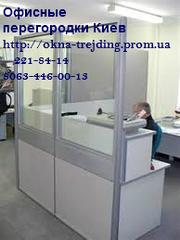 Перегородки офисные,  перегородки Киев,  внутренние перегородки