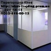 Перегородки Киев,  перегородки киев недорого,  установка