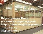 Перегородки Киев,  металлопластиковые перегородки Киев,  недорогие