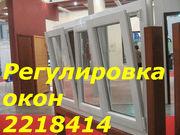 Ремонт оконной фурнитуры Киев,  ремонт и регулировка дверей Киев