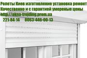 Ролет ремонт Киев,  ремонт ролеты Киев,  ремонт ролетів Київ,  замки