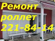 Ремонт,  диагностика электро ролет Киев,  ремонт ролет Киев