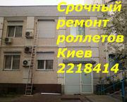 Ремонт наружных роллетов киев,  ремонт  ролет Киев