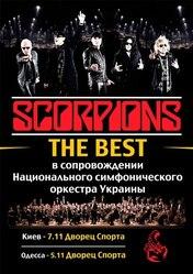 Билеты на концерт SCORPIONS 7.11 г.Киев ФАН-зона!скидка!!!