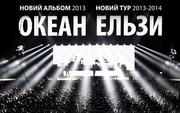 Билеты на концерт Океан Эльзы 28 сентября 2013 г.Киев