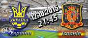 Билеты на футбол Украина Испания 12 октября