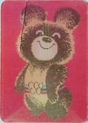 Календари,  которые переливаются,  1980_1990 г