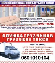 Грузоперевозки Офисный Квартирый дачный Переезд Грузчики Упаковка КИЕВ