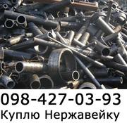 Куплю лом Меди Киев О98427О393 Куплю лом Нержавейки Киев