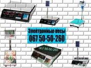 Продам весы торговые,  складские,  товарные,  электронные