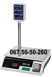Весы торговые электронные со стойкой 30 кг.