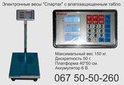 Продам,  купить,  весы торговые электронные на 150 кг на 300 кг