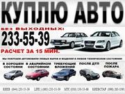 Автовыкуп Киев 233-55-39. Куплю тойота в любом состоянии,  после ДТП.