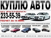 Автовыкуп Киев 233-55-39. Куплю ШКОДУ в любом состоянии,  после ДТП.