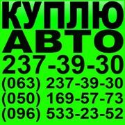 Куплю Тойота в любом состоянии. Киев. 237-39-30  Автовыкуп