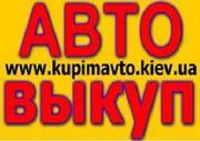Автовыкуп. Срочный выкуп авто любой марки в Киеве,  Украине