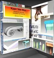 Курс по моделированию  предметов мебели  3ds max