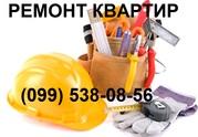Ремонт квартир в Киеве недорого