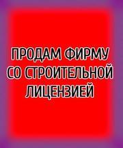 Продам строительную фирму в Шевченковском р-не