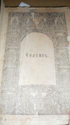 Продам старинный псалтырь, 19 век