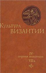 Куплю Культура Византии. Iv - первая половина Vii в.