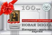 Подарочный сертификат на покупку картин маслом 100 и 300 гривен