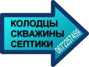 Криницi,  Буріння Свердловин,  септiки О67- 2257459