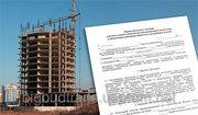 Разрешительная документация о начале строительства
