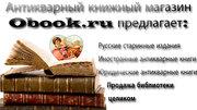 Книжный антиквариат. 2000 лотов. На сайте Obook.ru Отличные цены!