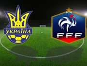 Билеты футбол Украина-Франция 15.11.2013