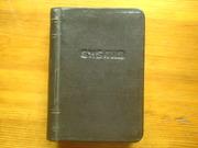 Продам библию 1922 года