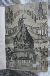 Книга календарь 1869 год
