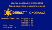 Эмаль ХВ-161^ (эмаль ХВ+161) TУ 301-10-908-92/эмаль КО-855= Haзнaчение