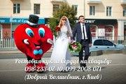Свадебное Сердце,  поздравление молодоженов,  доставка цветов на свадьбу