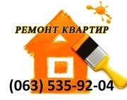 Ремонт квартир Киев недорого