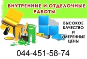 Отделочные работы Киев