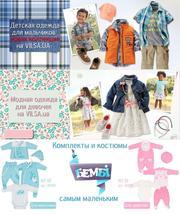 Удобная и модная детская одежда на любой возраст