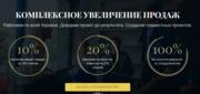 Увеличение оборота продаж. Crystal Consulting Украина.