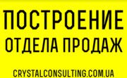 Развитие отдела продаж - Crystal Consulting Украина.
